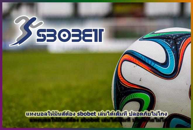 แทงบอลออนไลน์รูปแบบใหม่ sbobet เว็บแทงบอลที่จะทำให้แฟนบอลตื่นตะลึง